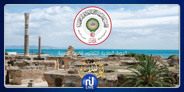 اليوم: انطلاق أشغال القمة العربية