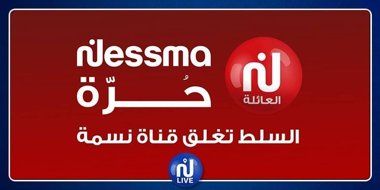 Nessma: syndicats, partis politiques condamnent l'usage de la force