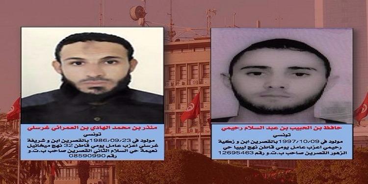 وزارة الداخلية تدعو إلى الإبلاغ عن هذين الإرهابيين