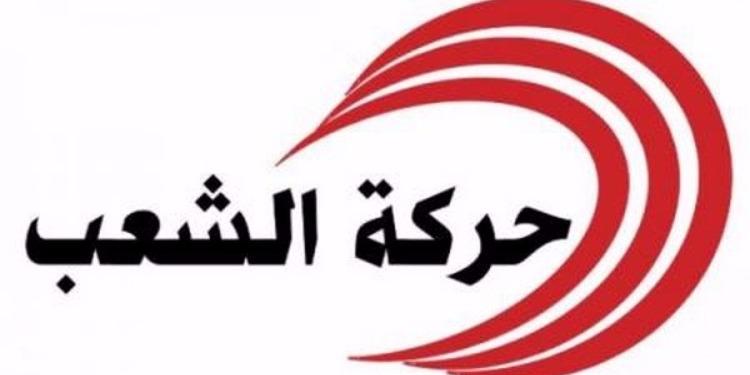اليوم الاعلان عن نتائج أشغال المؤتمر الاول لحركة الشعب