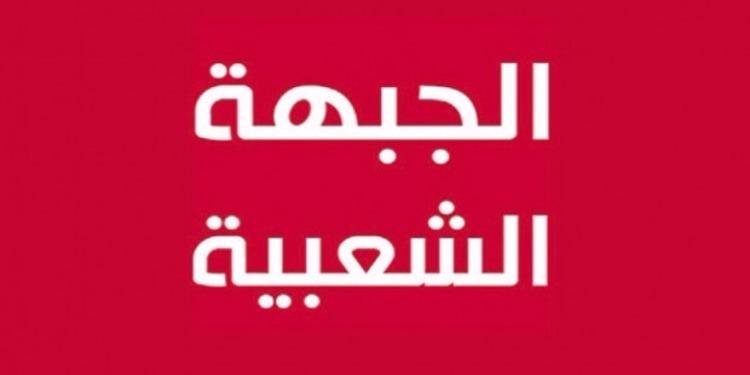 الجبهة الشعبية ''تتبرّأ'' من لقاء وفد من حركة البعث برئيس الجمهورية ومن تصريحات أمينها العام