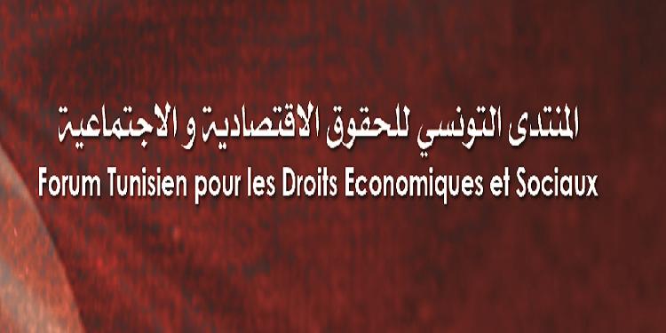 المنتدى التونسي للحقوق الاقتصادية والاجتماعية: تحركات الكاف وتطاوين علامة صحوة شعبية واعدة في وجه العجز الحكومي المتواصل