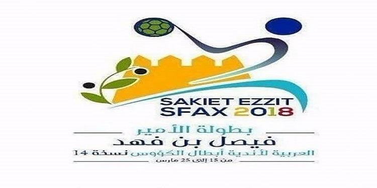 البطولة العربية للأندية في كرة اليد: نادي ساقية الزيت يتعرض للهزيمة الثانية