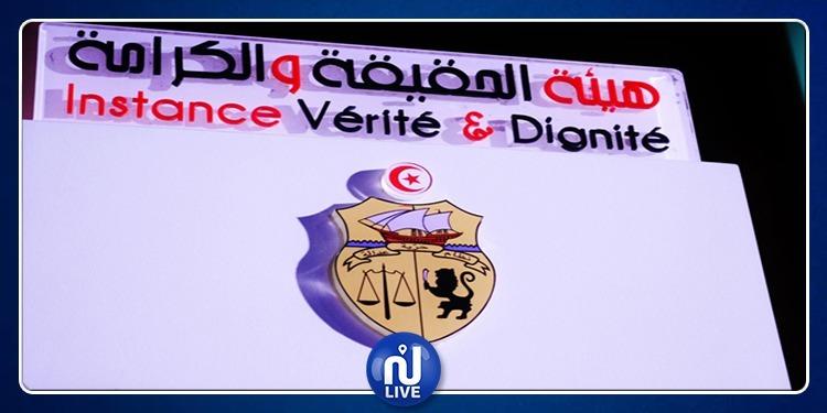 غدا: هيئة الحقيقة والكرامة تعقد مؤتمرها الختامي