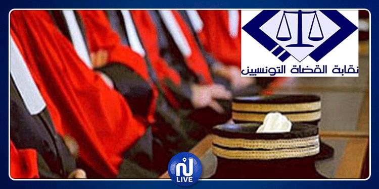 نقابة القضاة التونسيين: القضاة يعملون تحت تهديدات ارهابية