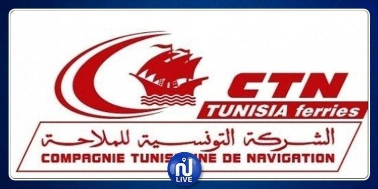 الشركة التونسية للملاحة لا تحصل على أموالها إلا بعد مرورها بفرنسا!