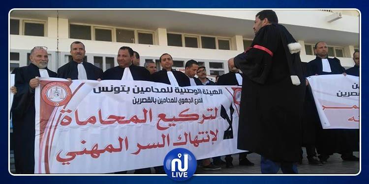 المحامون في القصرين يحتجون ضد ''رفع السر المهني'' (صور)