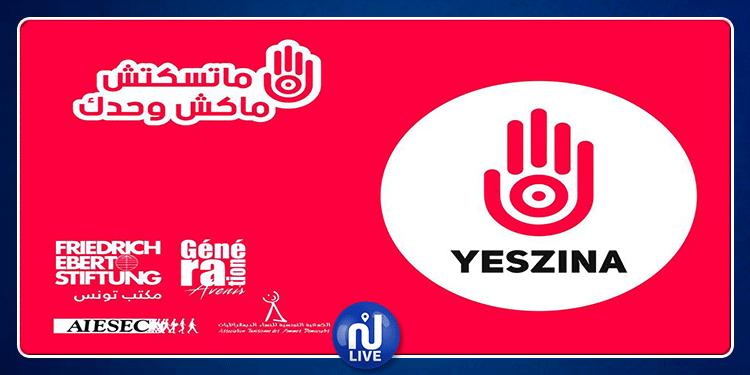 ''يزينا'': تطبيقة إلكترونية للتصدي للتحرش الجنسي في وسائل النقل