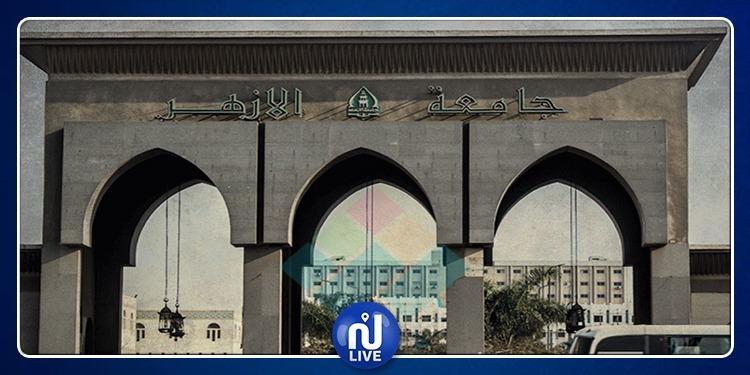 جامعة الأزهر تحيل طالبة للتحقيق بسبب ''احتضان'' زميلها