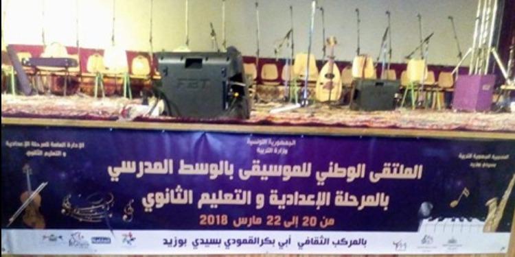 سيدي بوزيد: إفتتاح فعاليات الملتقى الوطني للموسيقى في الوسط المدرسي