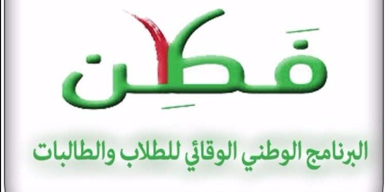 السعودية: إعفاء مديرة برنامج ''فطن'' بعد 3 أيام من تعيينها