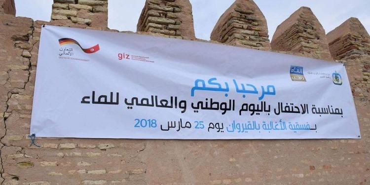 القيروان: اختتام تظاهرة ''مهرجان الماء''