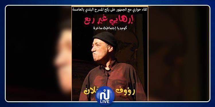 اليوم..'إرهابي غير ربع' بالمسرح البلدي بالعاصمة