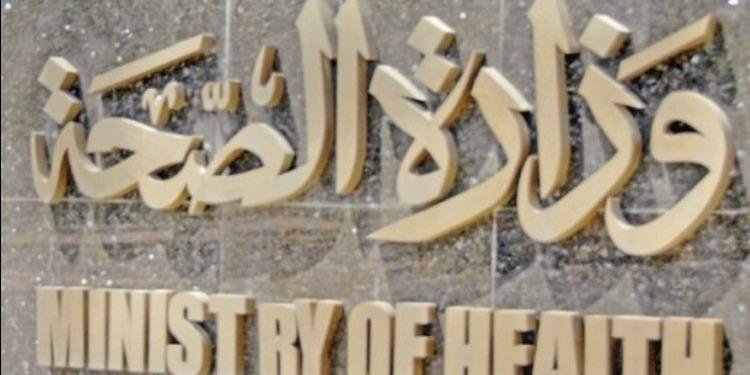 الدكتور محمد مفتاح على رأس ديوان وزير الصحة