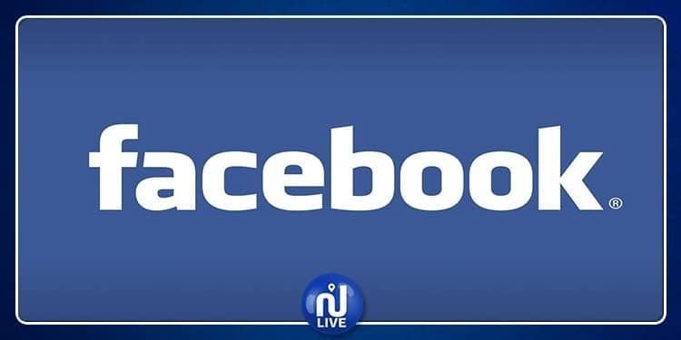 شركة فيسبوك تعلن عن إغلاق تطبيق أطلقته قبل 4 سنوات