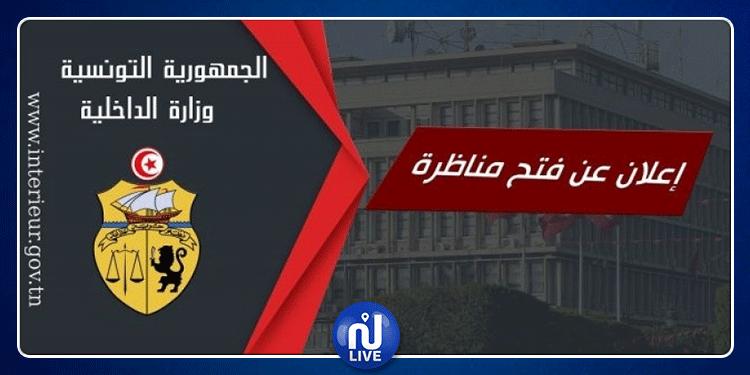 وزارة الداخلية تنتدب في هذه الاختصاصات