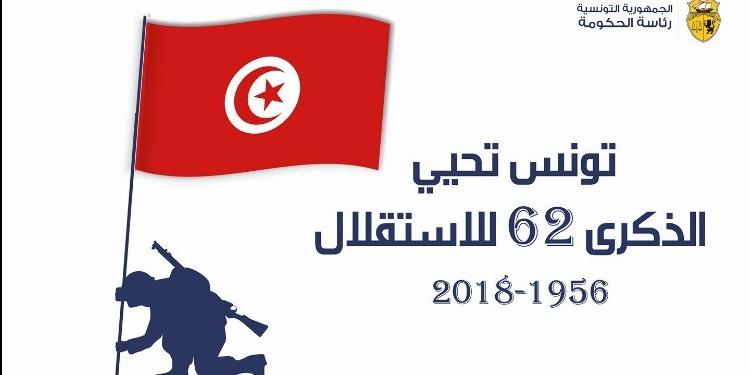 اليوم..تونس تحيي الذكرى الـ62 لعيد الاستقلال