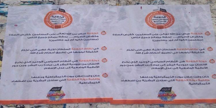 القيروان: إيقاف أستاذ بشبهة إلصاق مناشير تابعة لحزب التحرير تدعو إلى إقامة دولة الخلافة