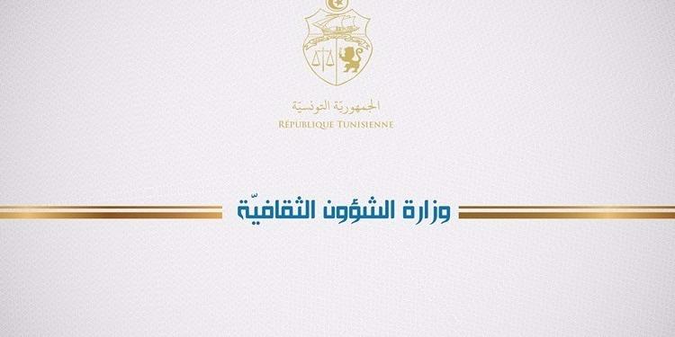 وزارة الثقافة تعلن عن موعد إنطلاق معرض تونس الدولي للكتاب