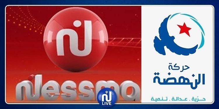 النهضة: 'اللجوء إلى القوة العامة لإيقاف بث قناة نسمة مسيء لتونس'