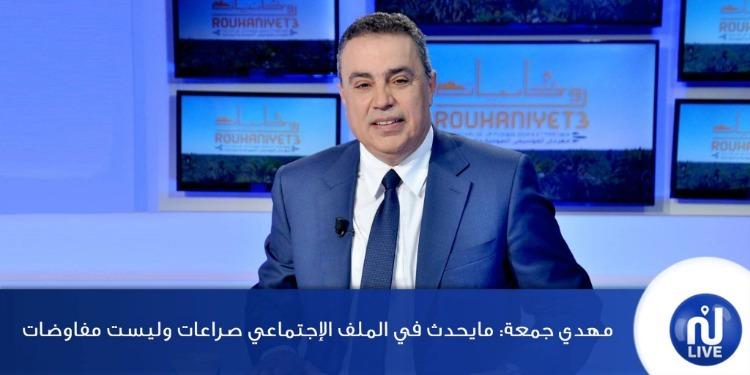 مهدي جمعة: مايحدث في الملف الإجتماعي صراعات وليست مفاوضات