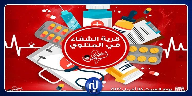 غدا السبت: جمعية ''خليل تونس'' تنظم قرية الشفاء 5 في المتلوي