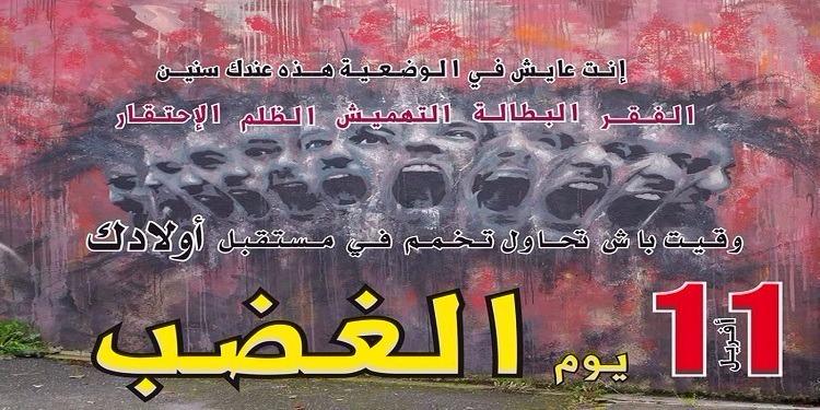 اليوم : يوم غضب بمدينة القيروان