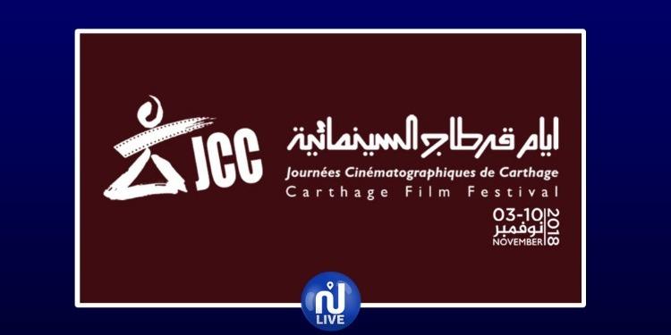 حفل افتتاح أيام قرطاج السينمائية (فيديو)