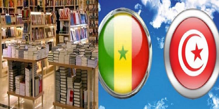 تونس تٌهدي السنغال مجموعة من الكٌتب