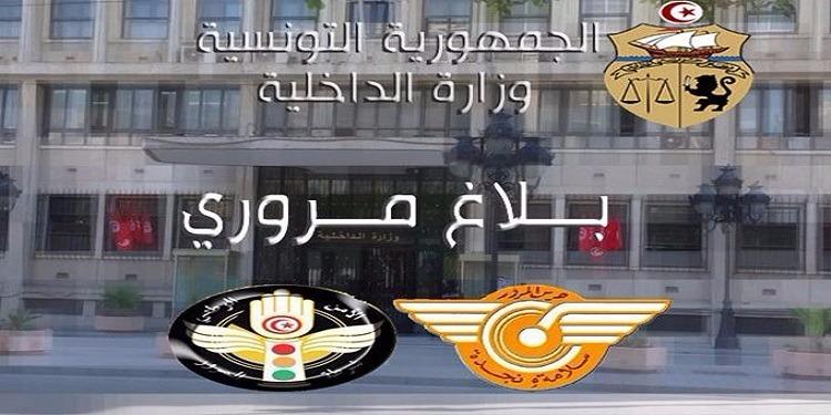بمناسبة عيد الإضحى .. شرطة المرور تحذّر