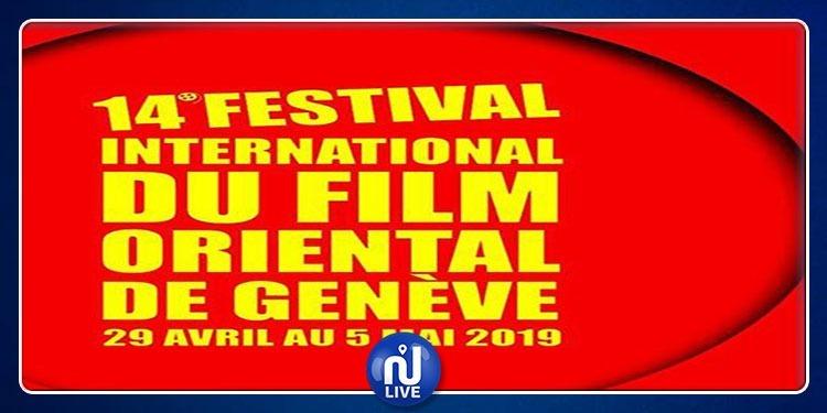 جنيف: جائزتان للسينما التونسية في المهرجان الدولي للفيلم الشرقي