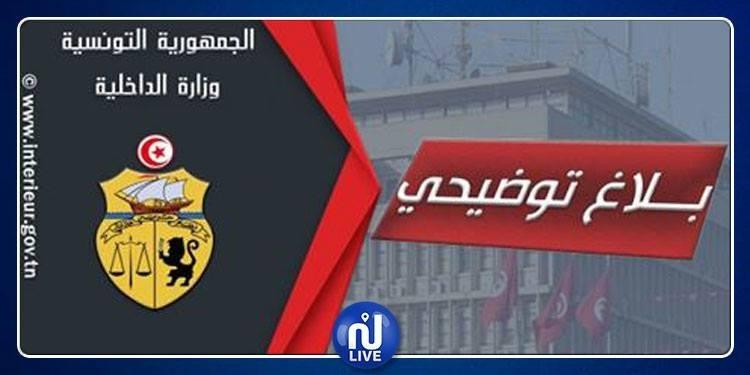 وزارة الداخلية توضح بخصوص تدخل قوات أمنية لغلق قناة ''نسمة''