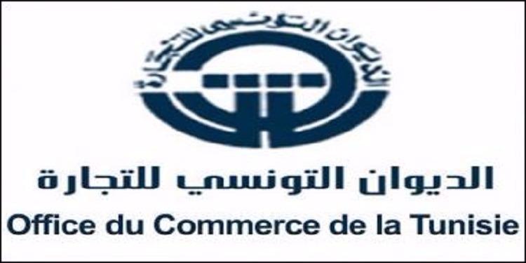 تعيين رؤوف صفر رئيسا مديرا عاما للديوان التونسي للتجارة
