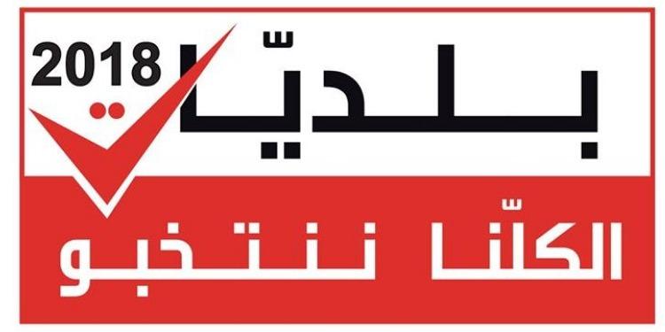 ISIE : Les femmes ont obtenu 47 % des sièges aux élections municipales