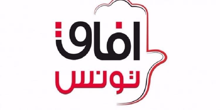 آفاق تونس : قرار الهايكا بخصوص قناة نسمة يمثل خطرا على حرية التعبير واستقلالية وسائل الاعلام