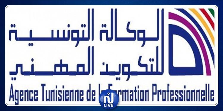 موعد التسجيل عن بعد للراغبين في الالتحاق بمراكز التكوين المهني