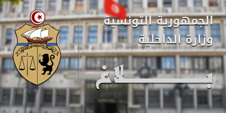 الداخلية: ايقاف 44 شخصا مشتبه في انتمائهم إلى تنظيم إرهابي