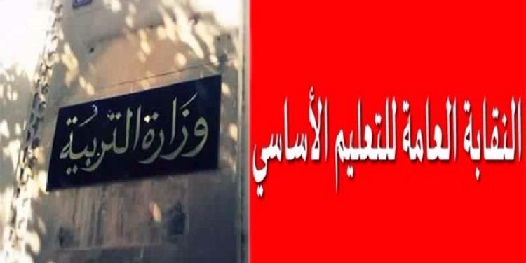 نقابة التعليم الأساسي: هيئة إدارية في أجل أقصاه 18 مارس للنظر في إقالة ناجي جلول