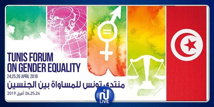 تونس تحتضن المنتدى الدولي حول المساواة بين الجنسين
