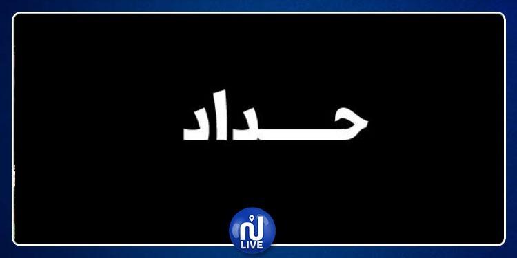 'حداد جهوي' في سيدي بوزيد