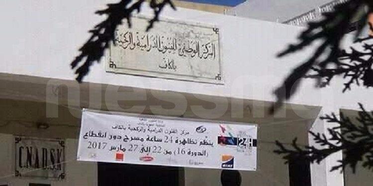 الكاف: استعدادات أمنية ولوجستية كبرى لاستقبال جمهور الفن الرابع ونجومه من تونس والعالم