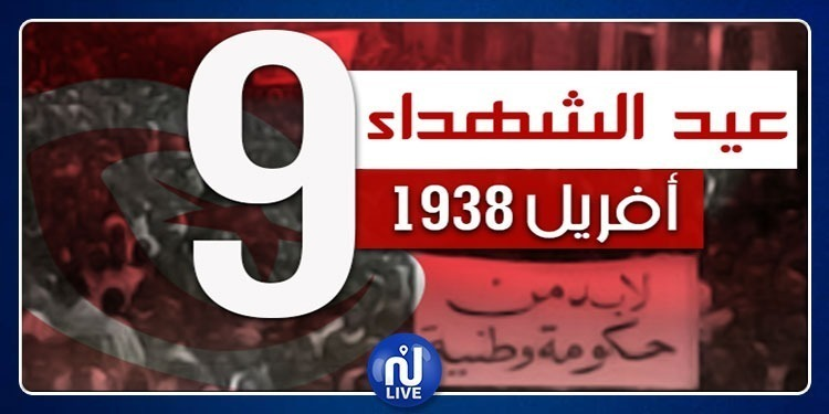 9 avril 1938, le lourd tribut pour l'indépendance