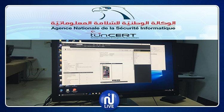 تنظيم ورشة حول ''تقييم الجاهزية للإستجابة للطوارئ المعلوماتية''