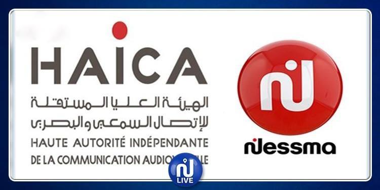 قناة نسمة حريصة على احترام القانون  ومؤسسات الدولة