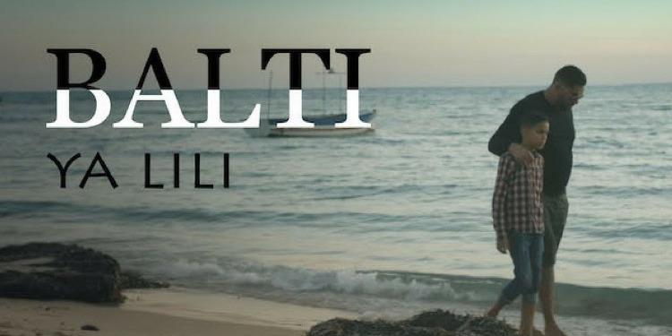بلطي و حمودة يسجلان رقما قياسيا بأغنية ''يا ليلي'' (فيديو)