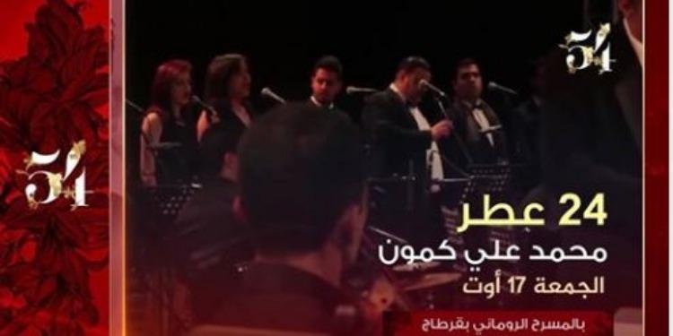 Carthage : Soirée de clôture aux senteurs de ''24 parfums'' (Vidéo)