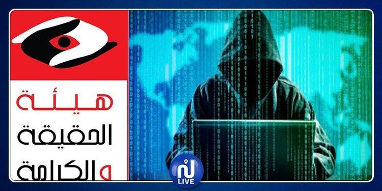 هيئة الحقيقة والكرامة تعلنتعرضها إلى هجوم إلكتروني
