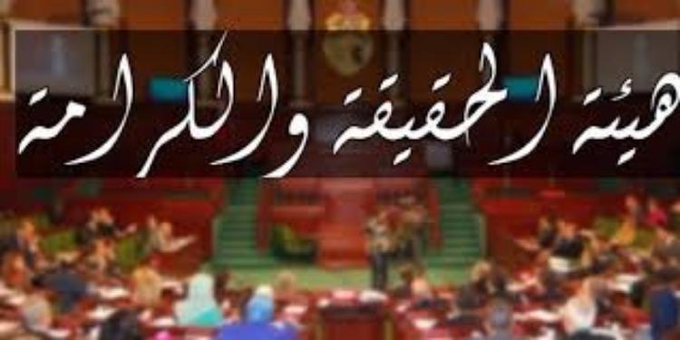 غدا...جلسة عامة للتصويت على قرار تمديد عمل هيئة الحقيقة والكرامة