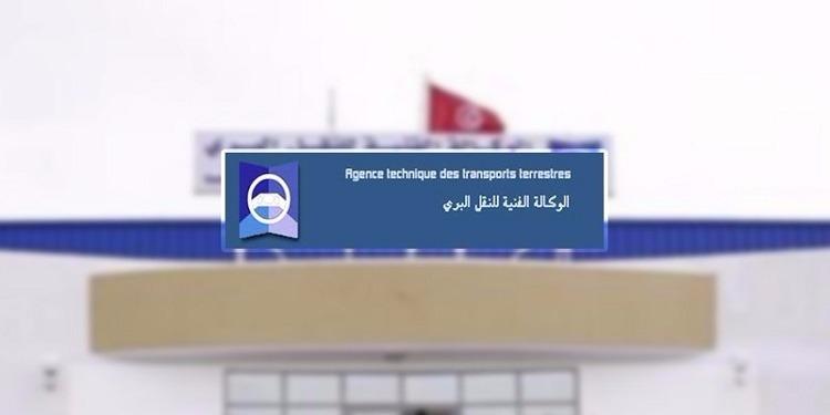 توقيت عمل الادارة الجهوية الجديدة للوكالة الفنية للنقل البري تونس 2