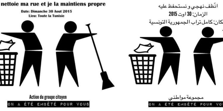 """""""انظف نهجي ونستحفظ عليه"""" المجتمع المدني يتحرك"""